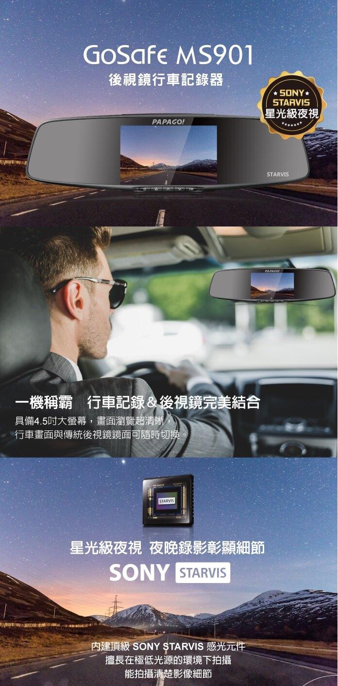 【送到府安裝】PAPAGO GoSafe MS901+S1 雙鏡頭後視鏡行車記錄器-贈32G