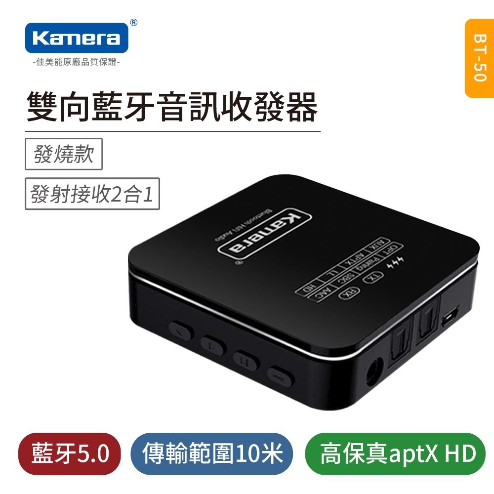 Kamera 雙向藍牙音訊收發器 BT50