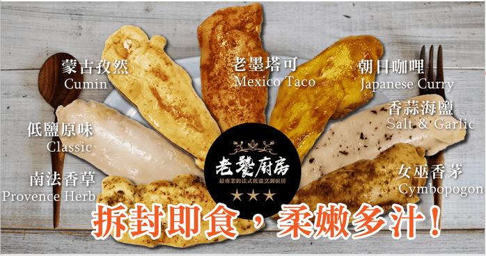 [老饕廚房]精選綜合雞胸肉隨手包 (20入組)