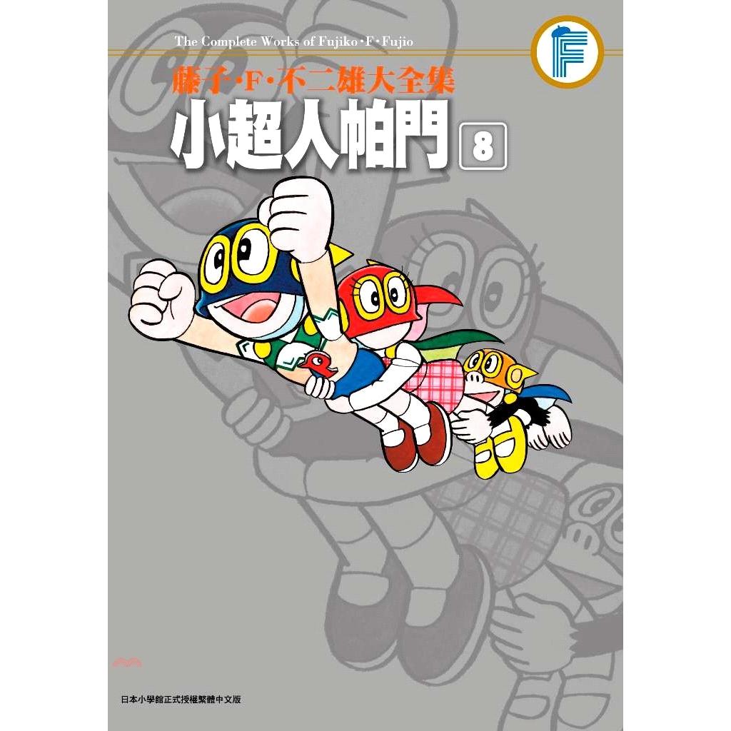《青文》藤子.F.不二雄大全集:小超人帕門08[79折]