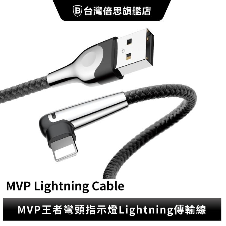 【台灣倍思】MVP王者彎頭指示燈IOS數據線 Lightning 傳輸線 數據線 充電線