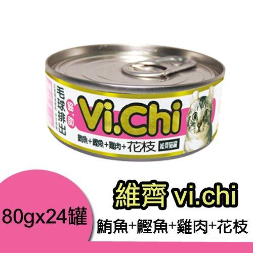 【經典維齊 Vi.Chi】貓罐頭-花枝口味80gx24入