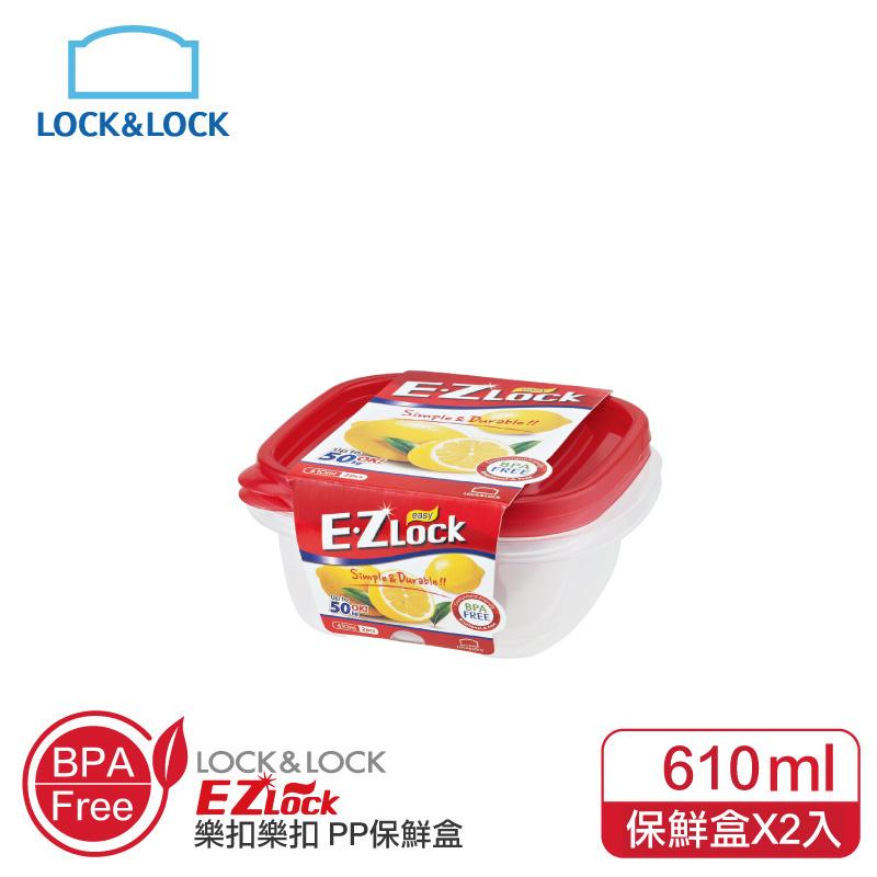 [樂扣樂扣] EZ LOCK正方型保鮮盒 (610ml*2入)