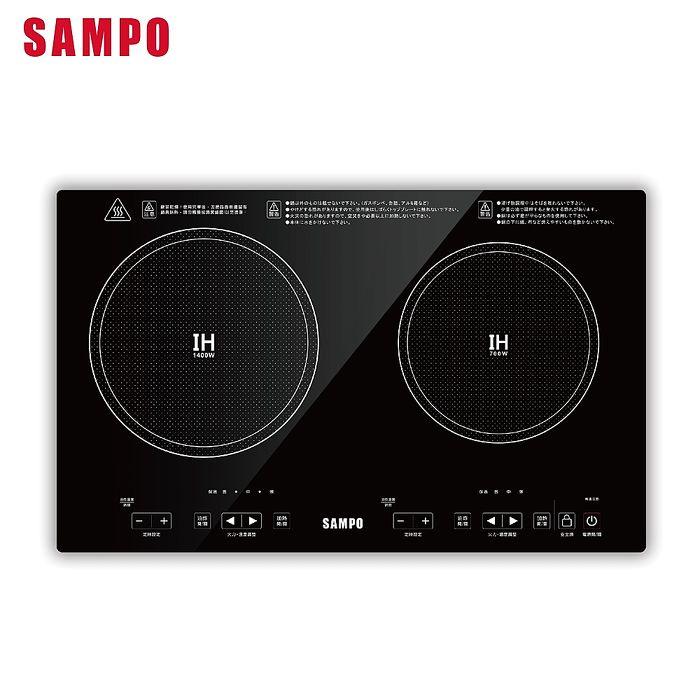 SAMPO 聲寶 微電腦觸控變頻 IH 雙口電磁爐 KM-VA14GM