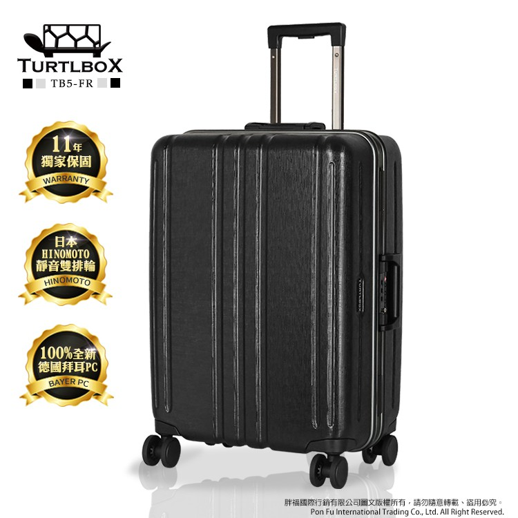 TURTLBOX TB5-FR 行李箱 20吋 登機箱 霧面防刮 頂級全新料拜耳PC材質 拉桿箱 飛機大輪 TSA鎖