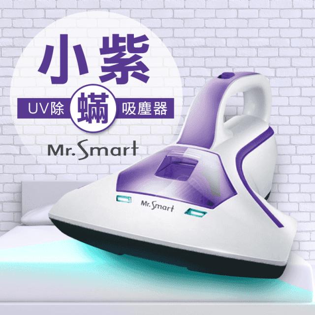 [Mr.Smart]小紫智能UV紫外線HEPA除蟎吸塵機