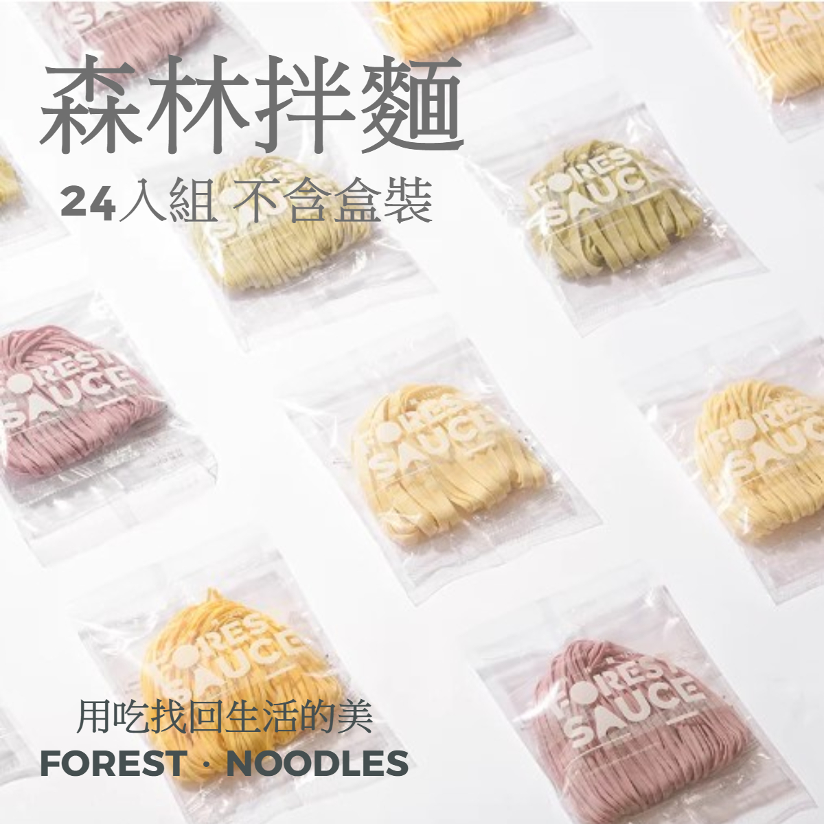 [森林麵食] 拌麵系列(不含盒裝) 綜合24入組