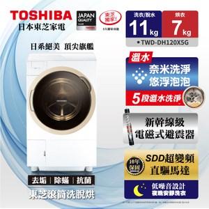 含基本安裝+舊機回收 東芝 11KG 洗衣機 TWD-DH120X5G