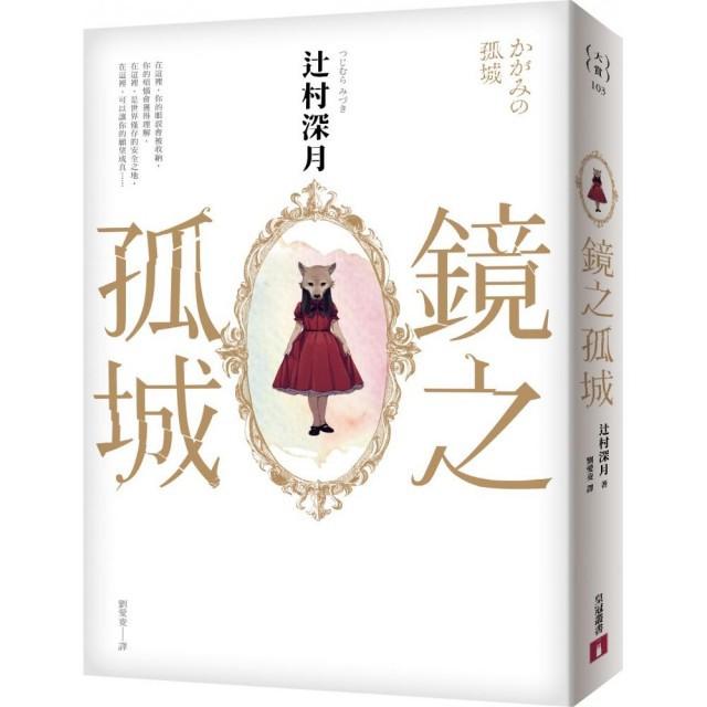 鏡之孤城【2018本屋大賞得獎作品】