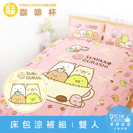 【享夢城堡】雙人床包涼被四件組-角落小夥伴 咖啡杯-粉.黃
