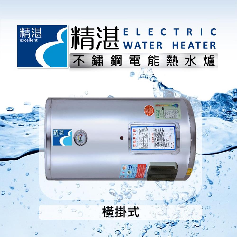 精湛不鏽鋼電熱水器 15加侖橫掛式電能熱水器 EP-B15F‧台灣製造