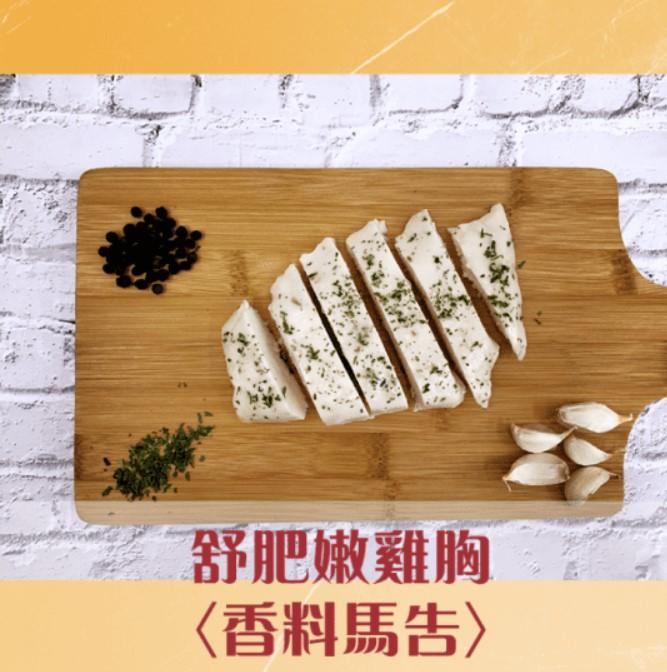 [饌品屋] 舒肥嫩雞胸-香料馬告 (120g/片) 20片