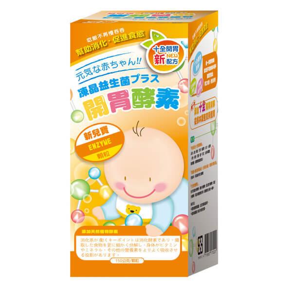 【滿額贈】新兒寶 開胃酵素顆粒(150g)【滿2980送乳兒比菲德氏菌顆粒50g】