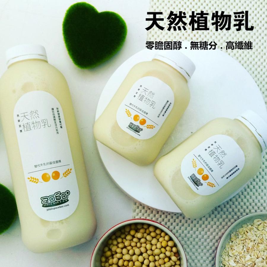 [2060太空吧] 天然植物乳 台灣在地燕麥豆漿 (960ml*4罐) (新鮮含運價) (全素)