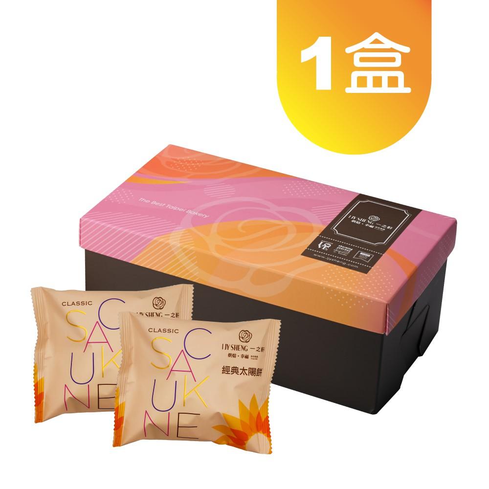 【一之軒】8入太陽餅禮盒 1盒-附禮袋