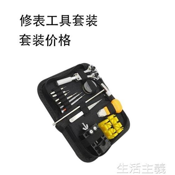 修表工具修表工具包套裝手表維修開后蓋拆表帶器組合鐘表換電池修理