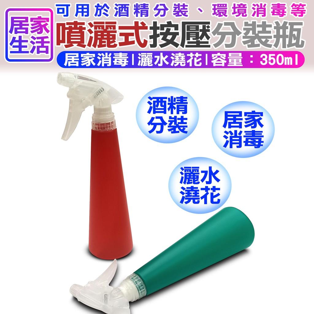 分裝瓶 噴瓶 按壓式 噴灑瓶 聚丙烯 PP 酒精 可調整噴量 消毒 澆花 酒精瓶 瓶子 URS