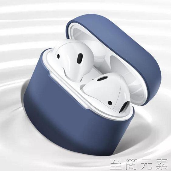 airpods保護套液態硅膠蘋果藍芽無線耳機套airpods2殼超薄盒子2代