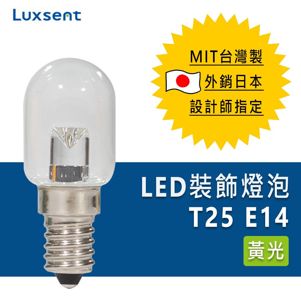 luxsent凌尚透明t型/指示型led燈泡 e14