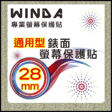 WINDA  正圓型錶面保護貼,超強抗刮保護貼,疏水疏油超滑表層,抗刮防污耐用(28mm)2枚入