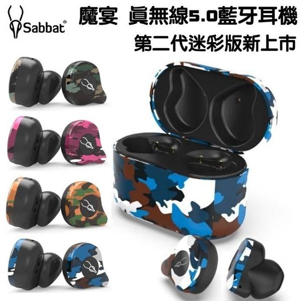 魔宴 Sabbat X12 PRO 迷彩款 真無線藍牙耳機