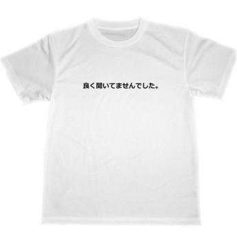 良く聞いてませんでした。 ドライTシャツ 面白 お笑い 日本語 グッズ