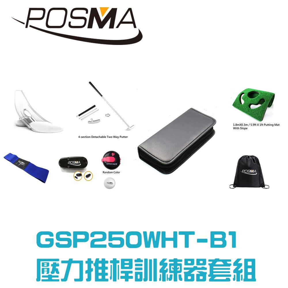 POSMA 高爾夫推桿練習器訓練套組 GSP250WHT-B1