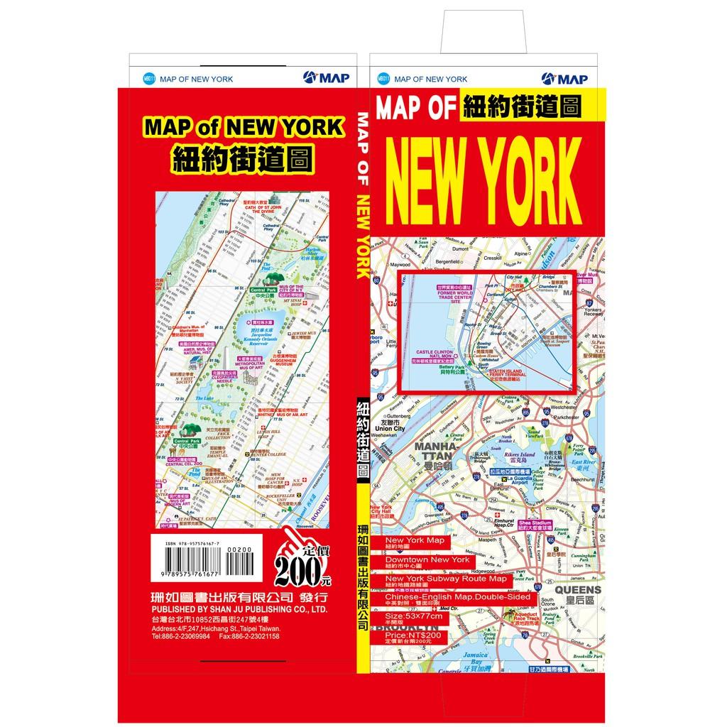 MAP OF NEW YORK 紐約街道圖