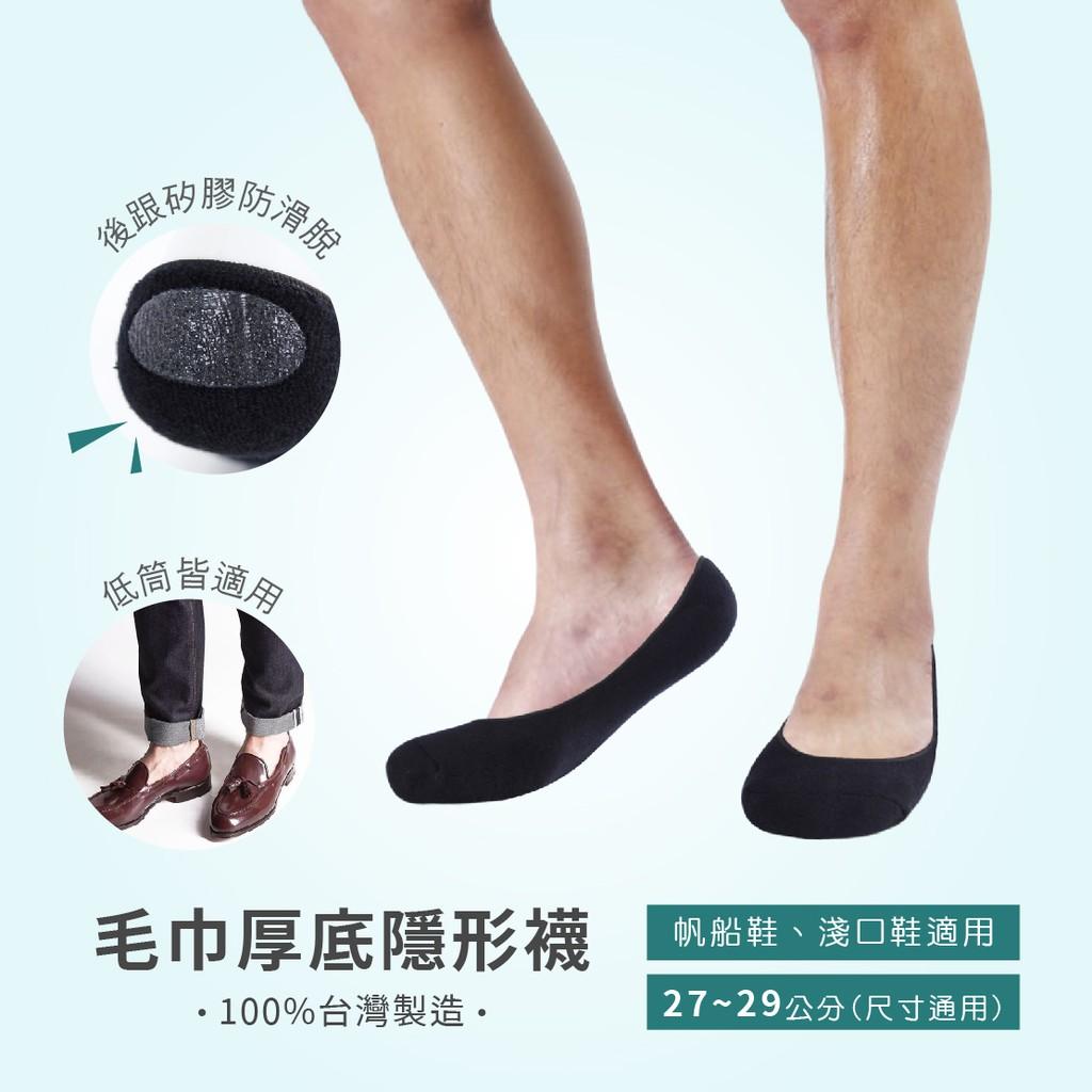 【FAV】毛巾底純棉隱形襪-1雙 / 台灣製+現貨 / 男襪 / 襪子 / 襪套 / 淺口 / 裸襪 / 型號:620