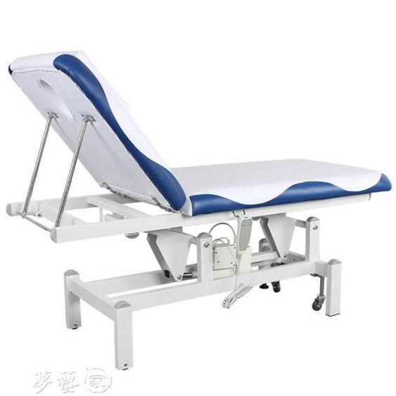 美容床東品美業電動美容床推拿手術床升降按摩折疊美容院紋身床8130