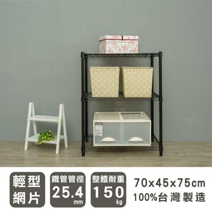 dayneeds 輕型70x45x75cm三層(附pp板)波浪架(烤漆)