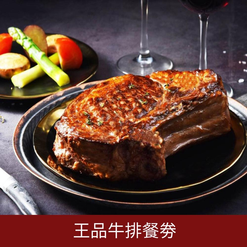 【王品集團】王品牛排餐券1張【可刷卡】