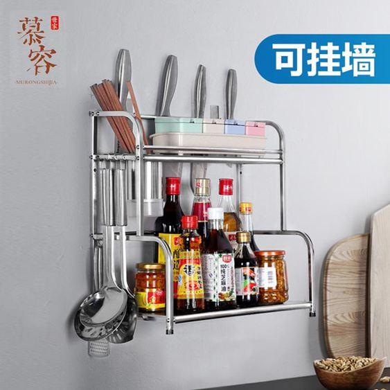 廚房置物架不銹鋼落地調味調料架用品刀架多層油鹽醬醋收納儲物架