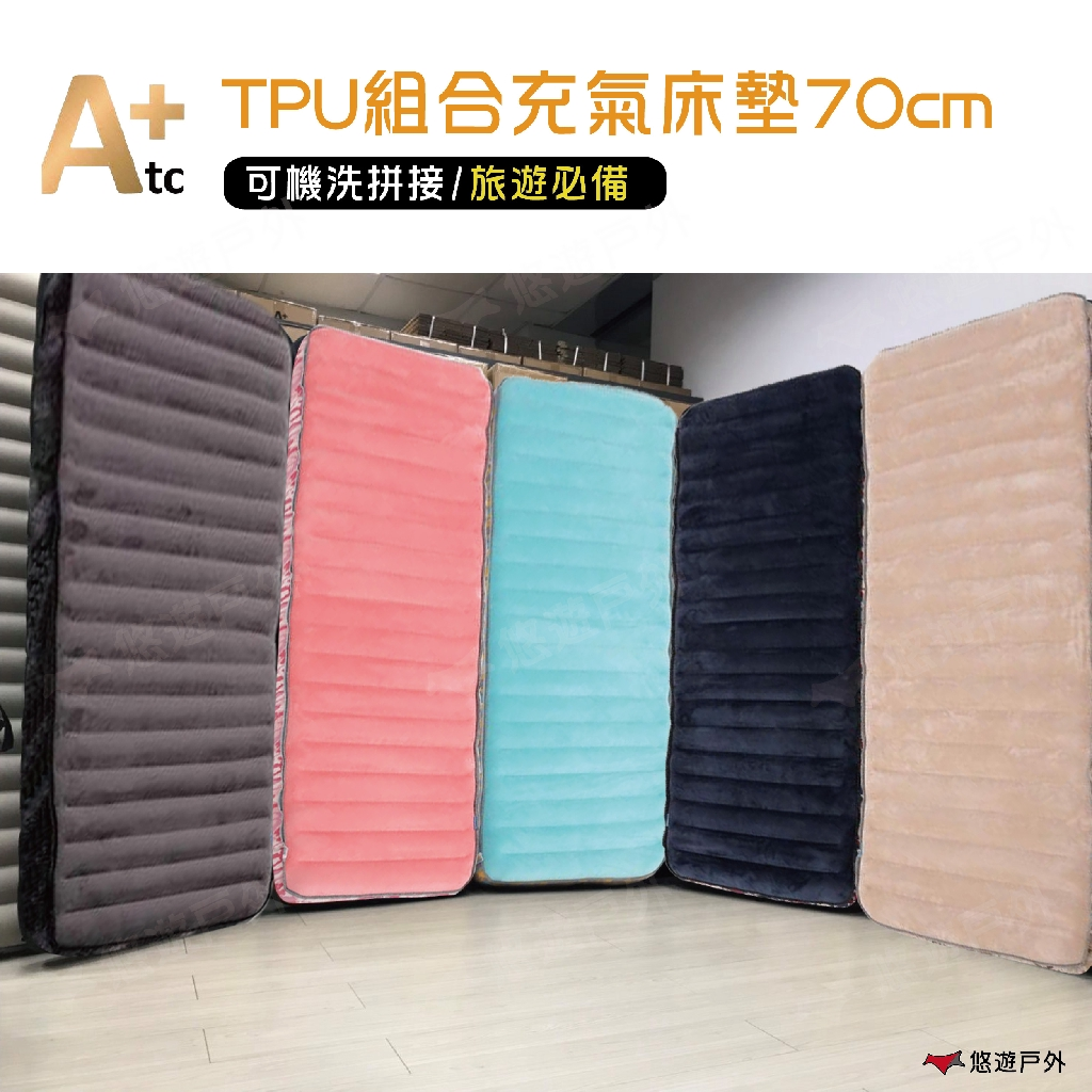 【ATC】TPU組合充氣床墊 70cm 多色可選 車床 世界專利 TPU充氣床 露營 看護 旅遊必備 悠遊戶外