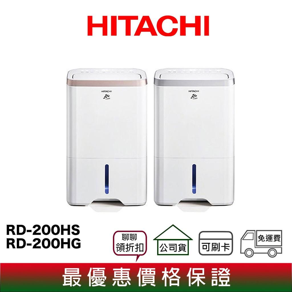 日立 HITACHI RD-200HS RD-200HG 10L 熱管高效型 除溼機