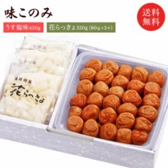 梅干しセット:味このみ(うす塩味420g・らっきょ80g×3個)