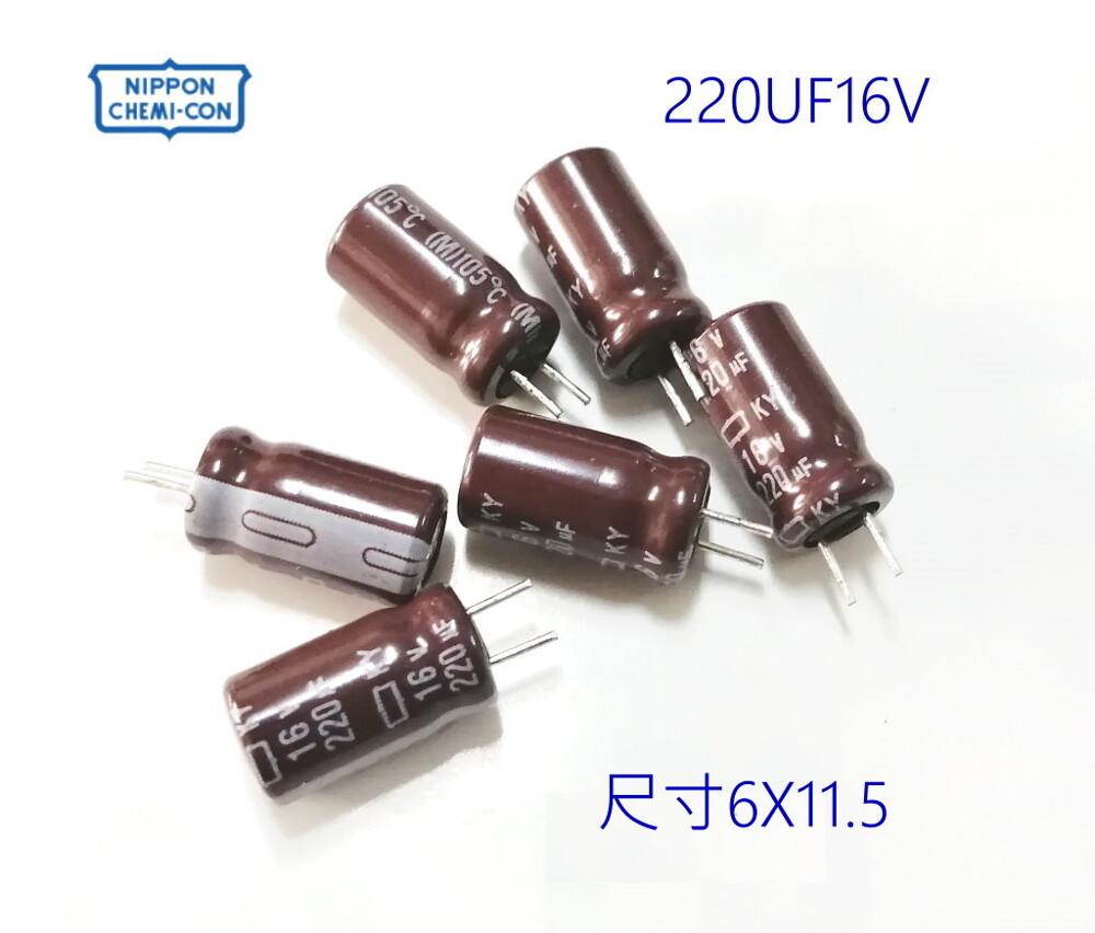 日本 ncc ky 電解電容 220u16v 短腳 尺寸:6x11.5 ; 10pcs/拍
