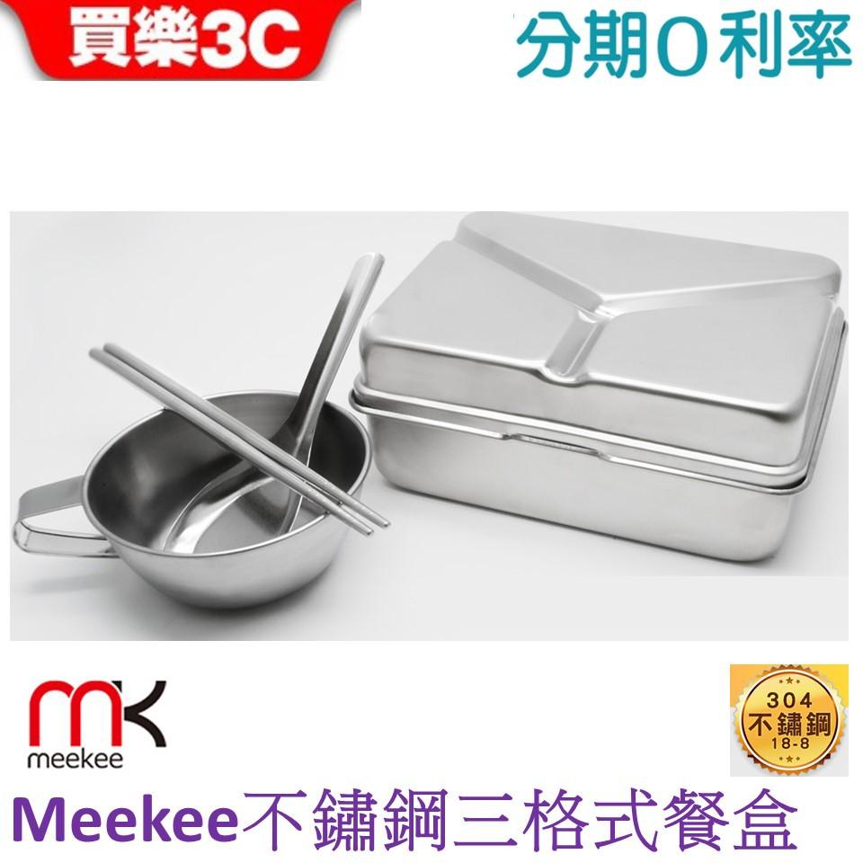 meekee 三格式 餐具組 餐盒【台灣製】304不鏽鋼 便當盒 / 餐盒 3SLB01