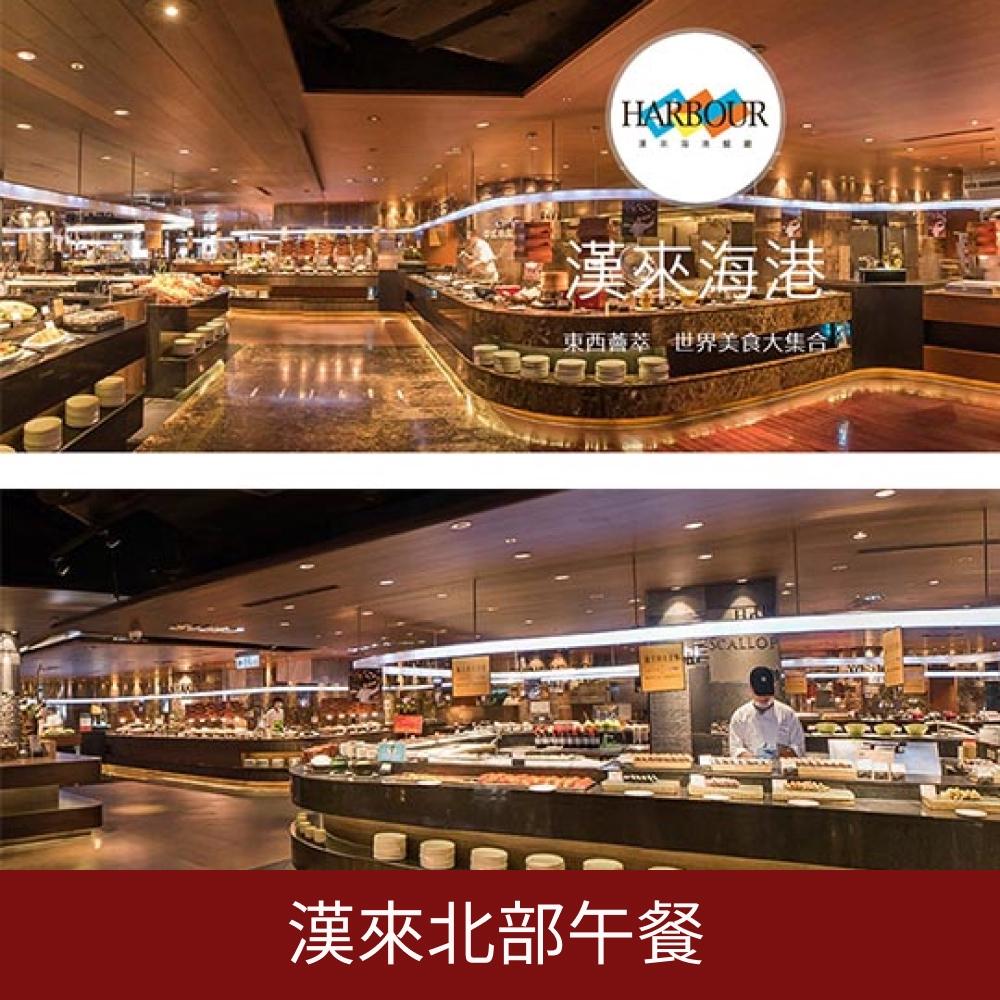 【漢來海港餐廳】敦化/天母分店平日午餐1張【可刷卡】