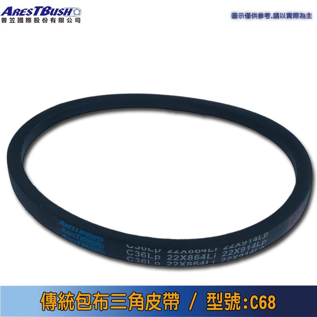 傳統包布型 三角皮帶 V-belt C68
