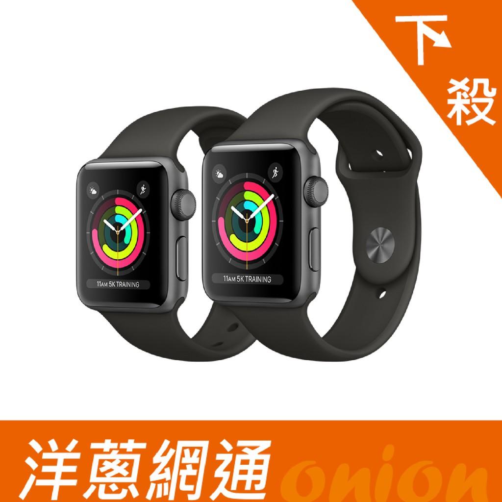 Apple Watch Series 3 (GPS) 手錶 洋蔥網通 現貨供應 全新機 空機