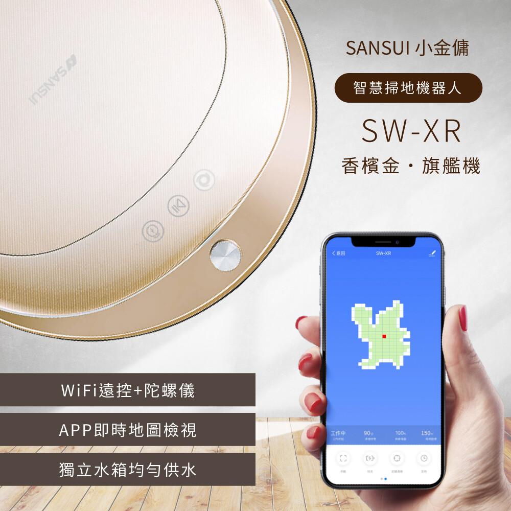 sansui 山水wifi遠控+陀螺儀智慧清潔機器人 sw-xr