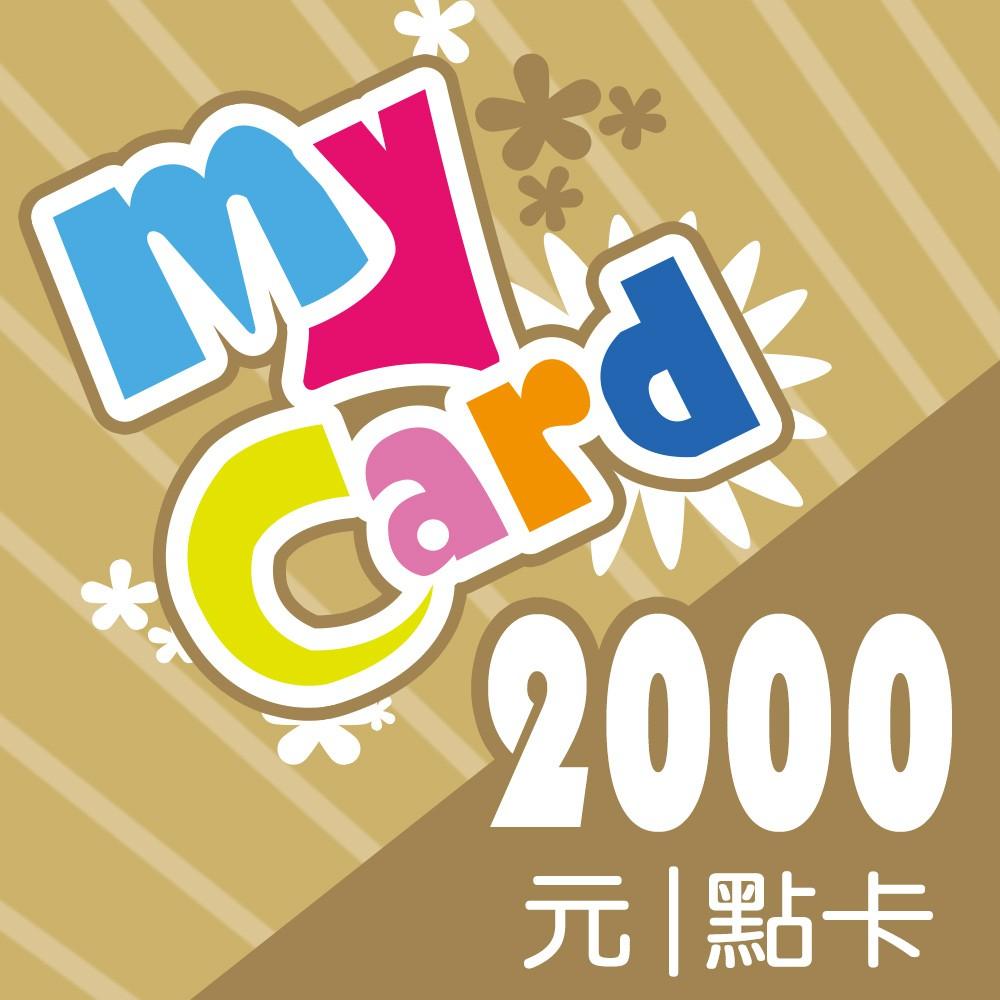 MyCard 2000點 虛擬點數卡