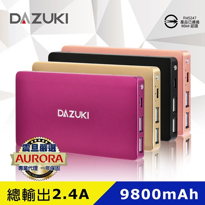 DAZUKI 9800mAh鋁合金極致薄行動電源 IS-203