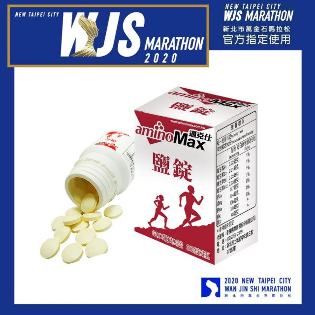 [AminoMax邁克仕] Salt Tablet 鹽錠30錠 1罐-檸檬風味(鹽錠)