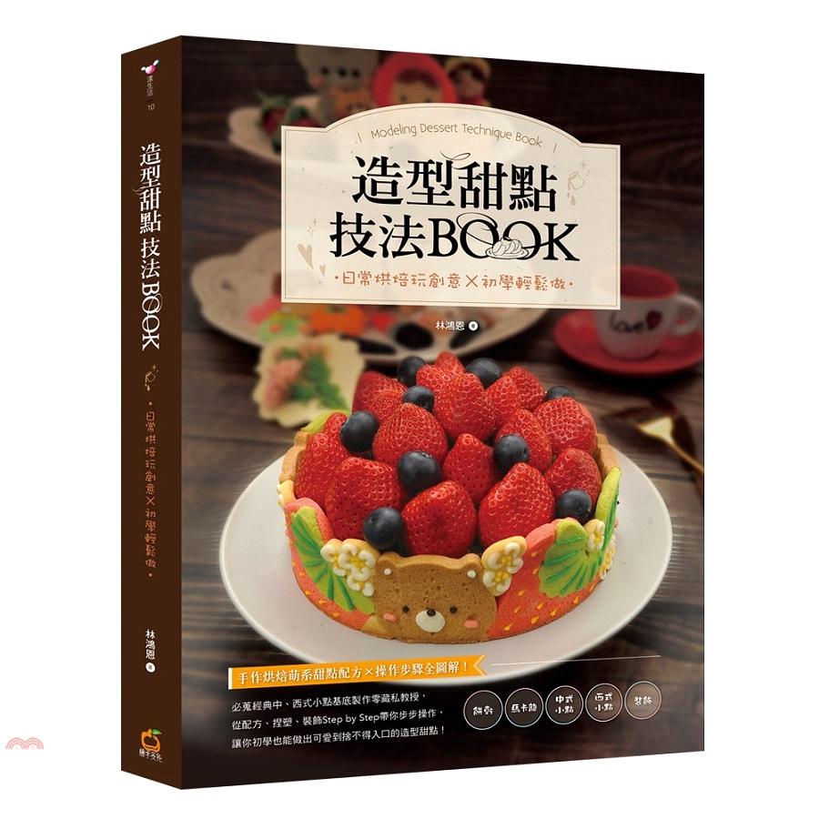 《橘子文化》造型甜點技法BOOK:日常烘焙玩創意×初學輕鬆做[9折]