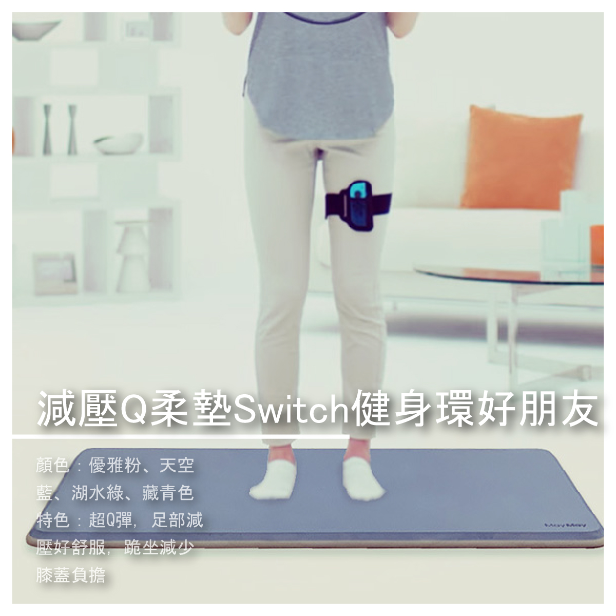 【May May美美地墊】減壓Q柔墊 100x50x2.0cm Switch健身環好朋友