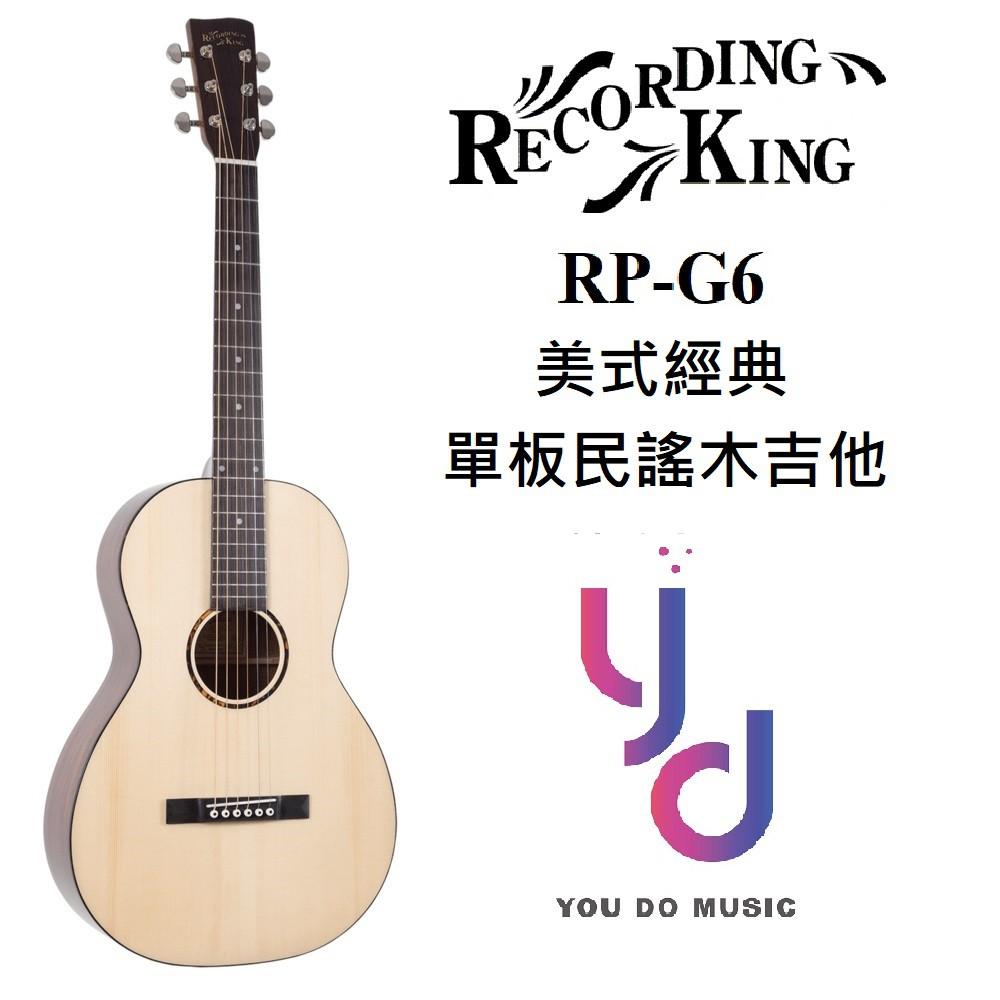 (免運可分期) Recording King RP-G6 Parlor 旅行 小桶身 面單 單板 實木 民謠 木 吉他