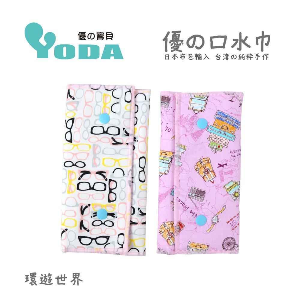 YoDa 優の氣墊口水巾 - 環遊世界