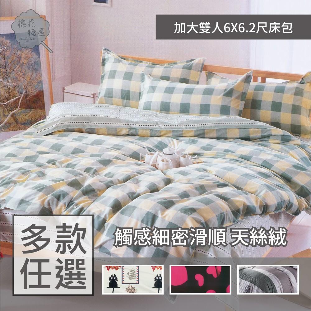 棉花糖屋-天絲絨 加大6x6.2尺 薄床包枕套三件式組 多款選擇